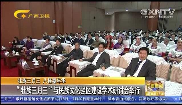 """""""壮族三月三""""与民族文化强区建设学术研讨会举行"""