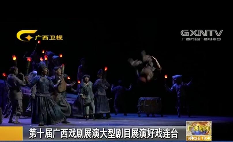 第十届广西戏剧展演大型剧目展演好戏连台