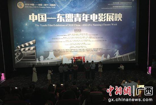 中新网:中国—东盟电影展映南宁开幕 活跃双边戏剧影视文化交流
