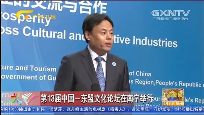 第13届中国—东盟文化论坛在南宁举行