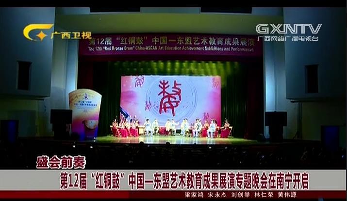 """海丝路 第12届""""红铜鼓""""中国—东盟艺术教育成果展演专题晚会在南宁开启"""
